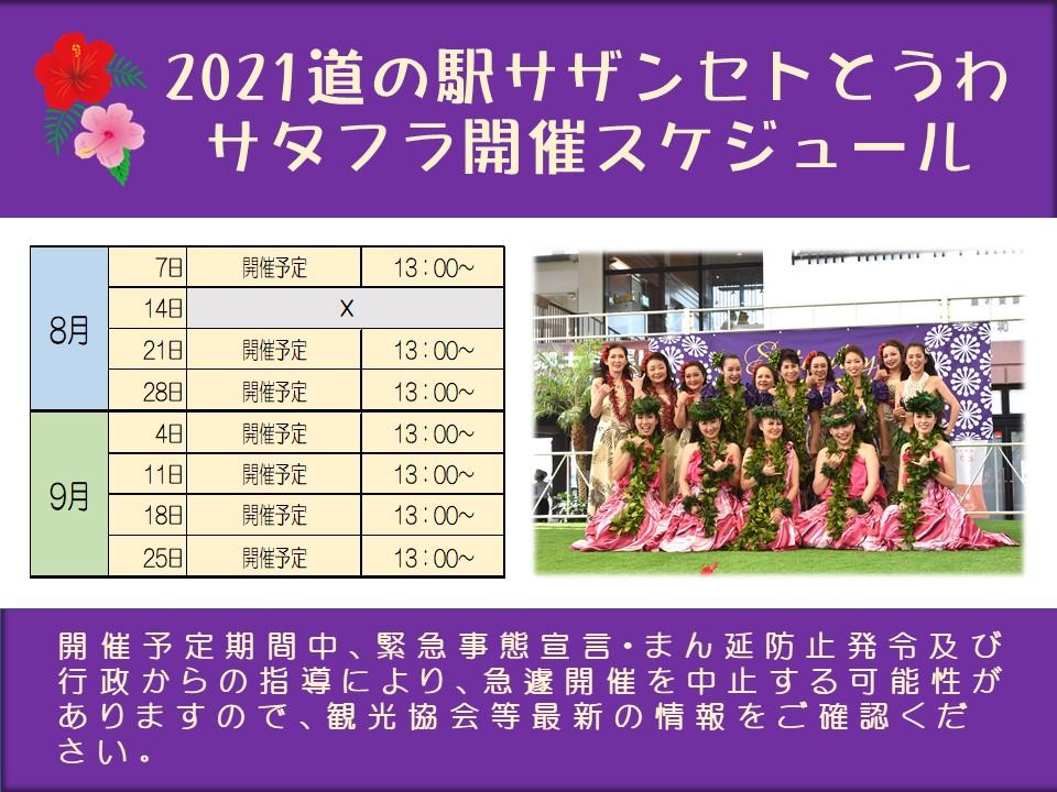 2021道の駅サタフラ開催スケジュール