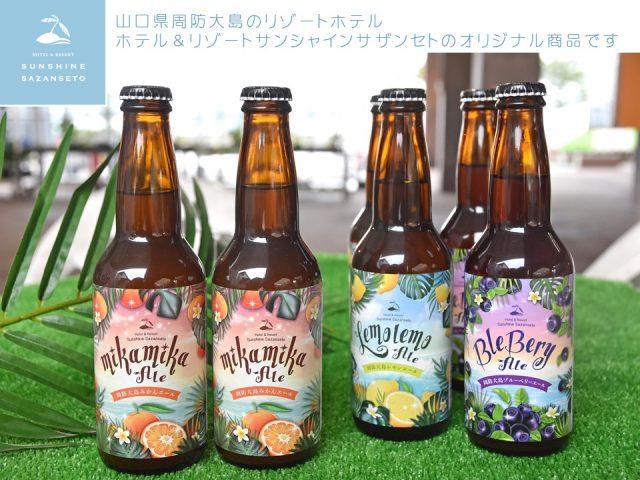 周防大島地ビール売れてます