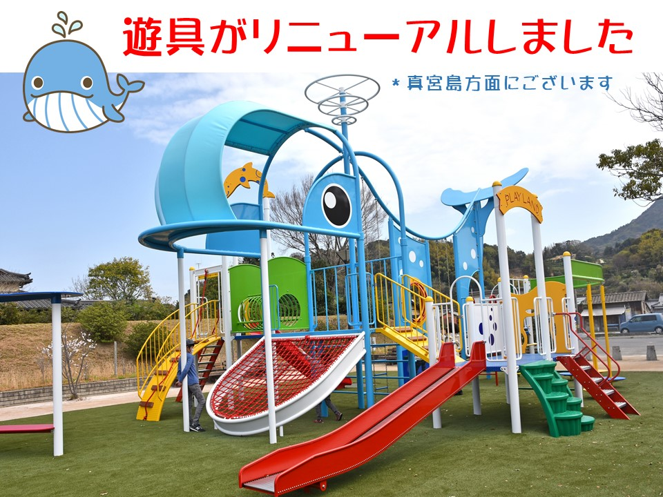 道の駅幼児公園遊具リニューアル