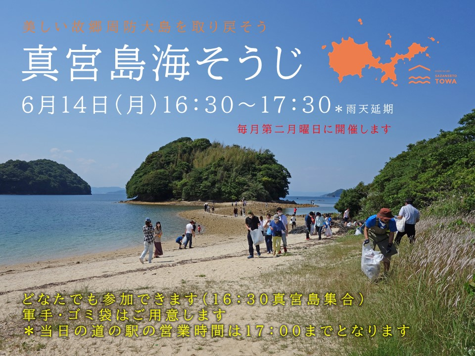 6月14日(月)真宮島の海そうじ