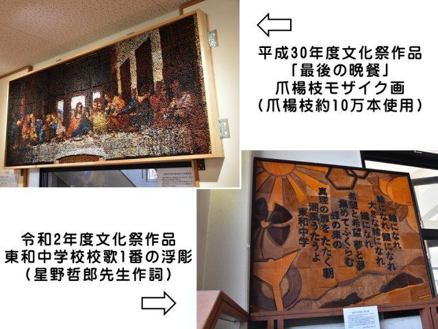 東和中学校生徒作品展示しました