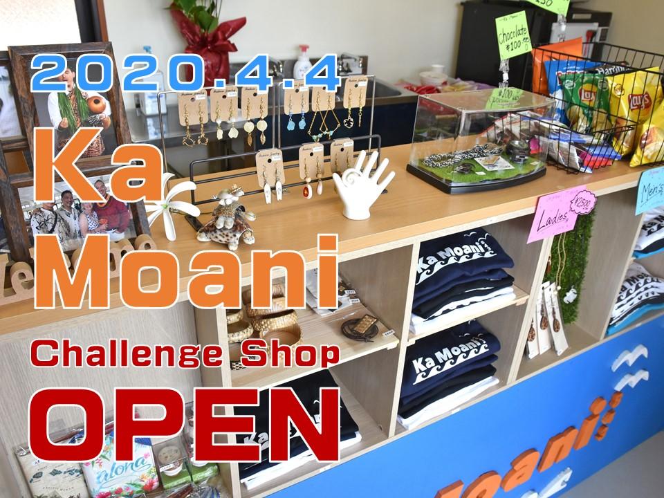 チャレンジショップ「 Ka Moani 」新規出店