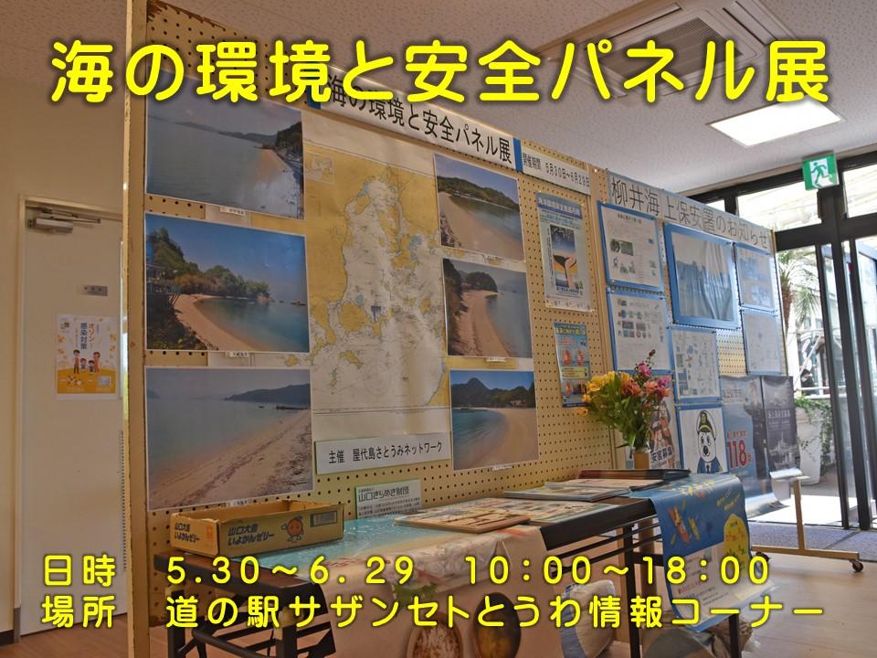 海の環境と安全パネル展開催中