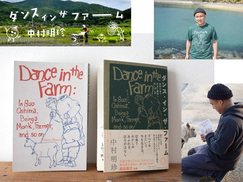 限定サイン入り本「Dance in the Farm」販売開始
