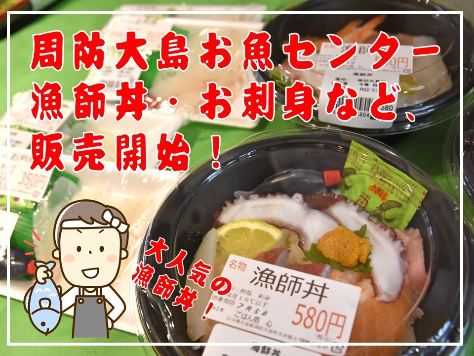 人気の漁師丼・お刺身など販売開始