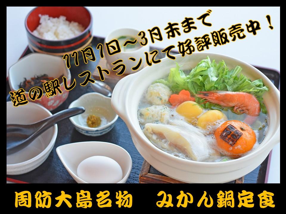 みかん鍋定食好評販売中!