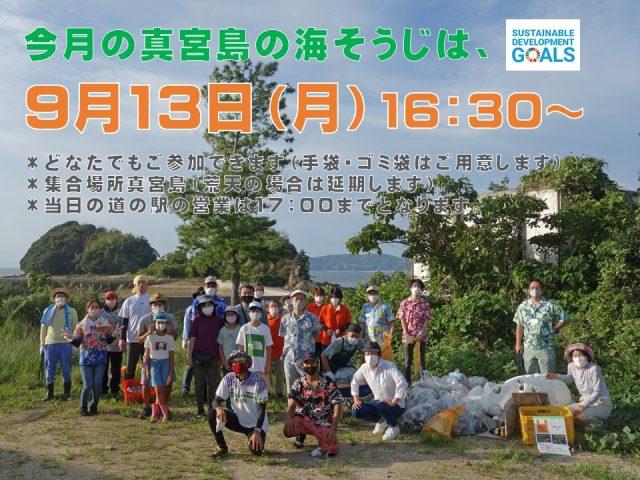 今月の真宮島の海そうじは9月13日(月)です
