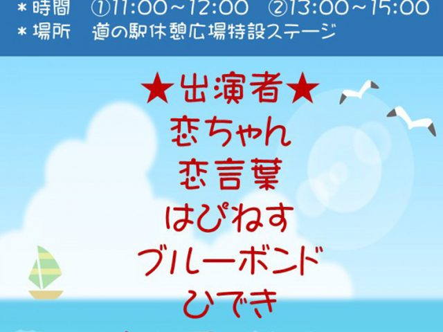 道の駅リニューアル記念LIVE「シーサイドミュージック」