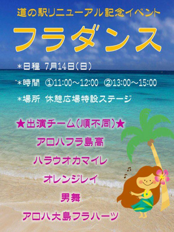 道の駅リニューアル記念イベント「フラダンス」
