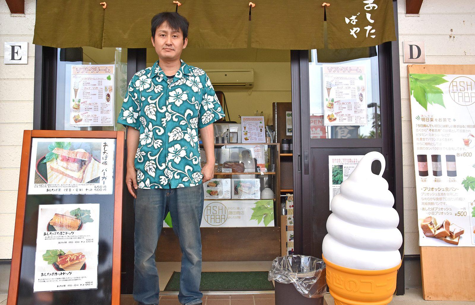 あしたばや 藤田商店