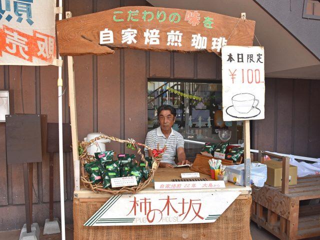 柿の木坂コーヒー