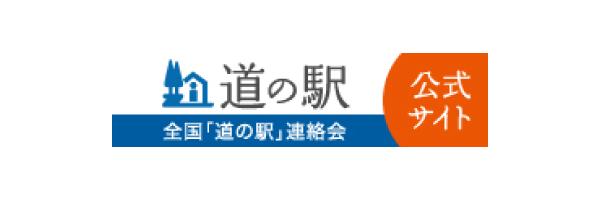 道の駅公式サイト