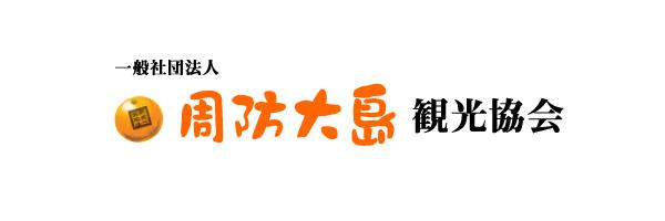 周防大島観光協会