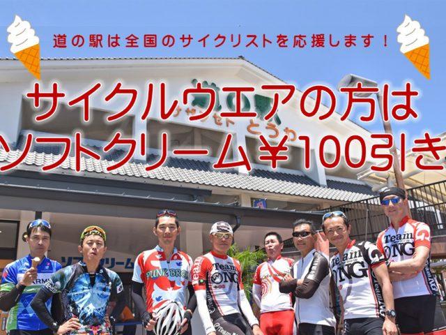 [サイクリスト応援特典]サイクルウェア着用の方はソフトクリーム¥100引きです